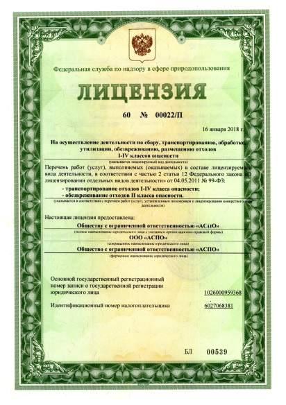 Лицензия «АСПО»