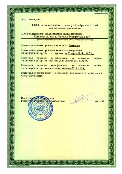 Лицензия АСПО (оборотная сторона)